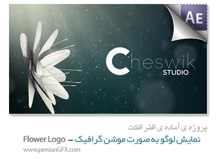دانلود پروژه آماده افترافکت - نمایش لوگو درون گل  - Flower Logo - After Effects Project Videohive