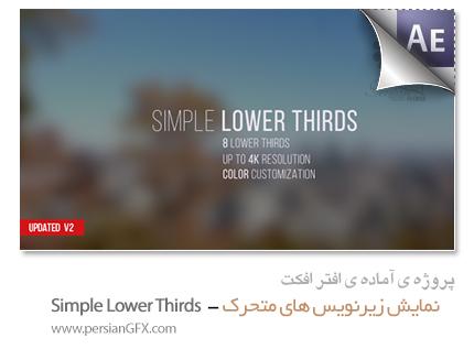دانلود پروژه آماده افترافکت - زیرنویس های متحرک  - Simple Lower Thirds Videohive