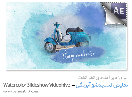 دانلود پروژه آماده افترافکت - نمایش اسلاید شو آبرنگی  - Watercolor Slideshow Videohive