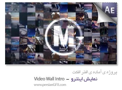 دانلود پروژه آماده افترافکت - نمایش اینترو - دیواری از صد ها فوتیج  - Video Wall Intro Motion Array