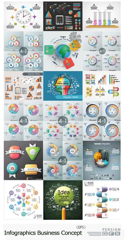 دانلود تصاویر وکتور اینفوگرافیکی مفهومی تجاری - Infographics Business Concept Flat Design Vector