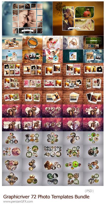 دانلود مجموعه تصاویر لایه باز قالب های آماده فریم های متنوع تصاویر از گرافیک ریور - Graphicriver 72 Photo Templates Bundle