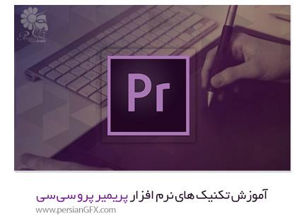 دانلود آموزش تکنیک های نرم افزار پریمیر پرو سی سی از یودمی - Udemy The Ultimate Guide To Adobe Premiere Pro