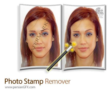 دانلود نرم افزار حذف تاریخ و آرم به صورت اتوماتیک از روی عکس - Photo Stamp Remover v9.1