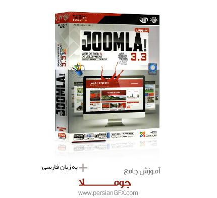آموزش طراحی وب با جوملا به زبان فارسی - Joomla 3.3