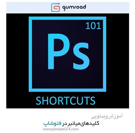 دانلود آموزش کلیدهای میانبر در فتوشاپ از Gumroad - Gumroad Photoshop Shortcuts By Maciej Kuciara