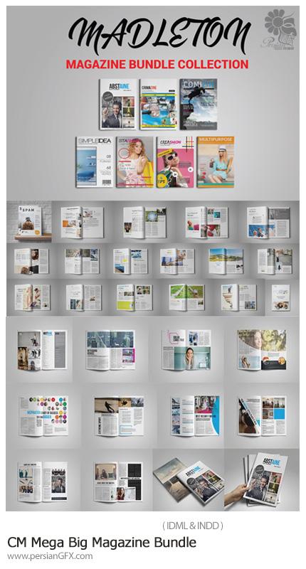 دانلود تصاویر لایه باز قالب ایندیزاین مجله های تبلیغاتی متنوع - CM Mega Big Magazine Bundle