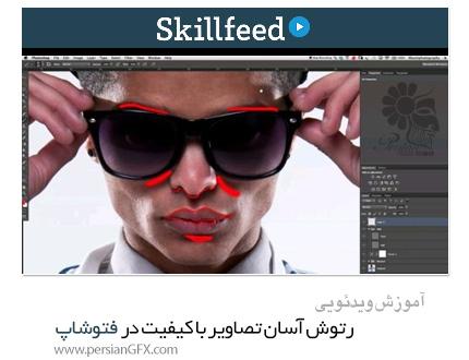 دانلود آموزش رتوش آسان تصاویر با کیفیت در فتوشاپ از Skillfeed - Skillfeed How To Easily Retouch A High Key Image In Photoshop