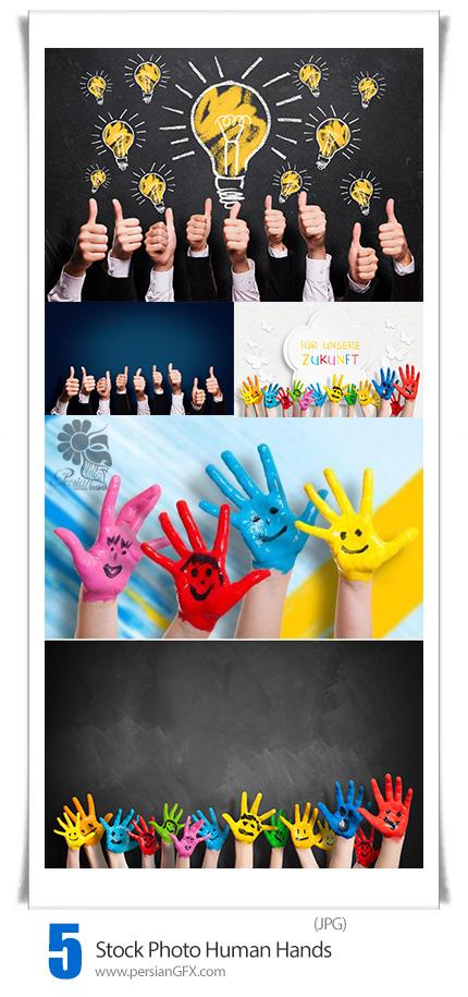 دانلود تصاویر با کیفیت دست انسان ها - Stock Photo Human Hands