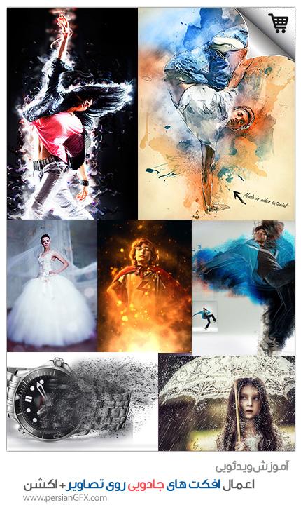 پکیج آموزشی اعمال افکت های جادویی بروی تصاویر با اکشن به زبان فارسی، از پایه تا پیشرفته