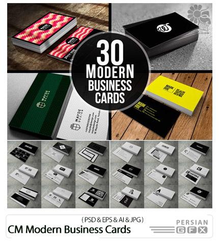 دانلود 30 تصویر لایه باز کارت ویزیت با طرح های مدرن - CM 30 Modern Business Cards