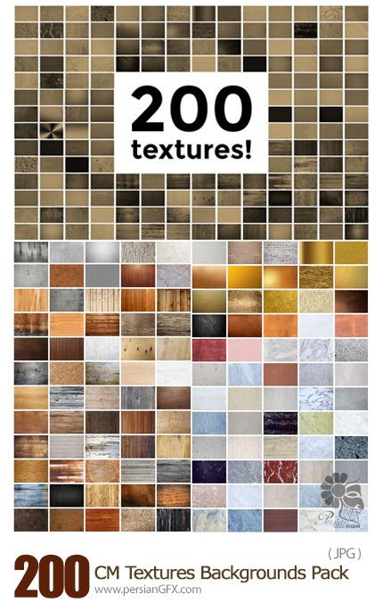 دانلود 200 تکسچر متنوع - CM 200 Textures Backgrounds Pack