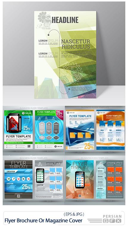 دانلود تصاویر وکتور قالب آماده بروشور، فلایر و جلد مجله - Stock Vector Flyer Brochure Or Magazine Cover Template