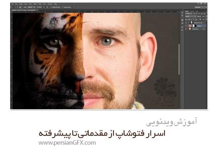 دانلود آموزش اسرار فتوشاپ از مقدماتی تا پیشرفته - SkillShare PhotoShop Secrets From A Beginner To An Expert
