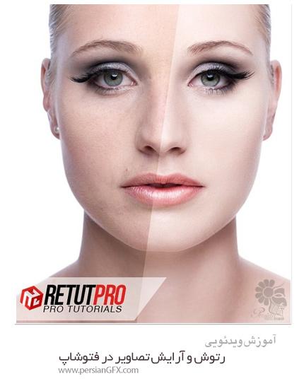 دانلود آموزش فتوشاپ رتوش و آرایش تصاویر از RetutPro - RetutPro Basic Beauty Retouch