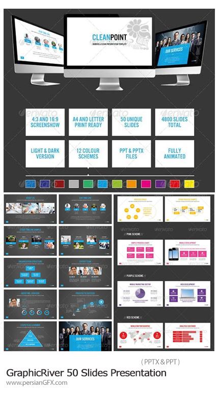 دانلود مجموعه قالب های آماده تجاری پاورپوینت - GraphicRiver 50 Slides Presentation