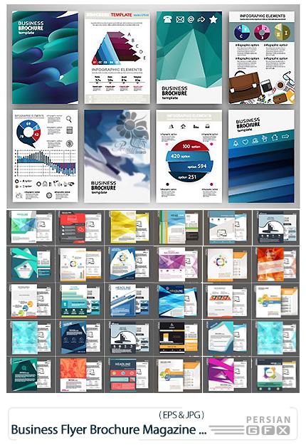 دانلود تصاویر وکتور بروشور، فلایر و جلد مجله تجاری - Business Flyer Brochure Or Magazine Cover Vector