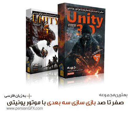 آموزش صفر تا صد بازی سازی سه بعدی با موتور یونیتی  - بخش اول و دوم - Unity 0-100 Part 1+2