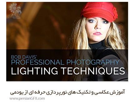 دانلود آموزش عکاسی و تکنیک های نورپردازی حرفه ای از یودمی - Udemy Bob Davis Professional Photography Lighting Techniques
