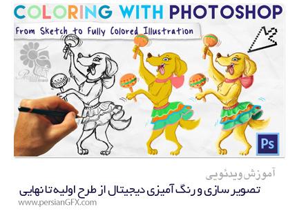دانلود آموزش تصویر سازی و رنگ آمیزی دیجیتال از طرح اولیه تا پرداخت نهایی اثر در فتوشاپ از Skillshare - Skillshare Coloring With Photoshop From Sketch To Fully Colored Illustration