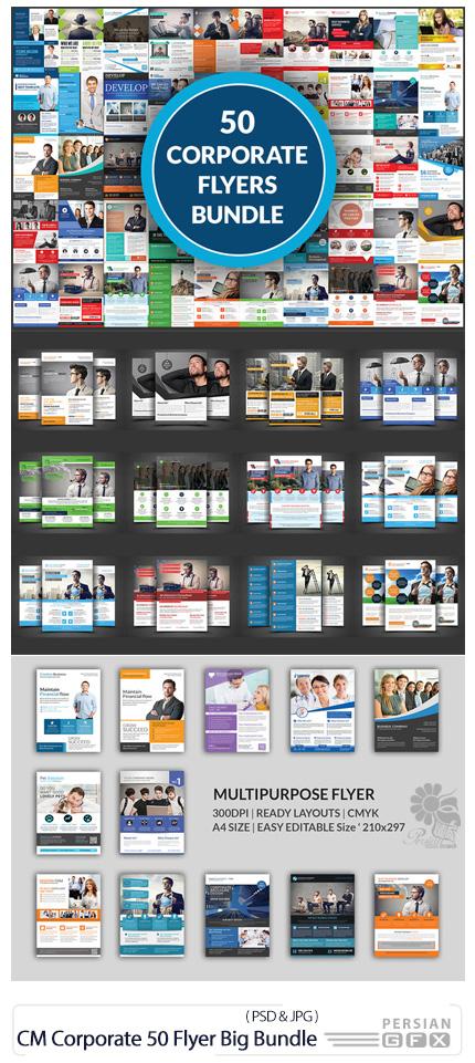 دانلود 50 قالب لایه بازفلایرهای تجاری متنوع - CM Corporate 50 Flyer Big Bundle