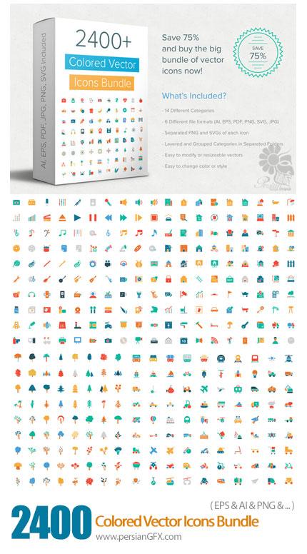 دانلود بیش از 2400 آیکون رنگی متنوع - CM 2400 Colored Vector Icons Bundle