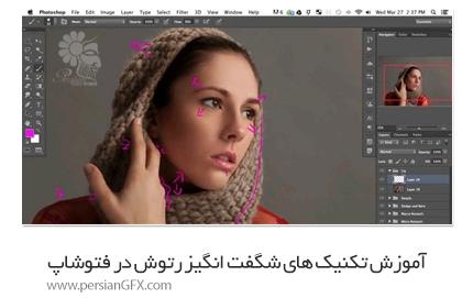 دانلود آموزش تکنیک های شگفت انگیز رتوش در فتوشاپ از یودمی - Udemy Learn Amazing Retouching Techniques In Photoshop By Aaron Nace