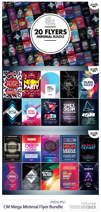 دانلود مجموعه تصاویر لایه باز بروشور و فلایرهای فانتزی متنوع - CM Mega Minimal Flyer Bundle
