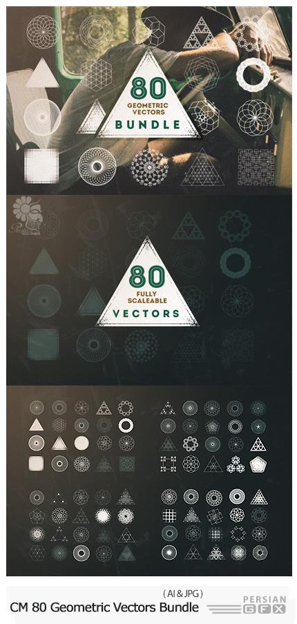 دانلود 80 تصویر وکتور اشکال هندسی متنوع - CM 80 Geometric Vectors Bundle