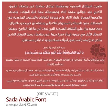 دانلود فونت عربی صَدا - Sada Arabic Font
