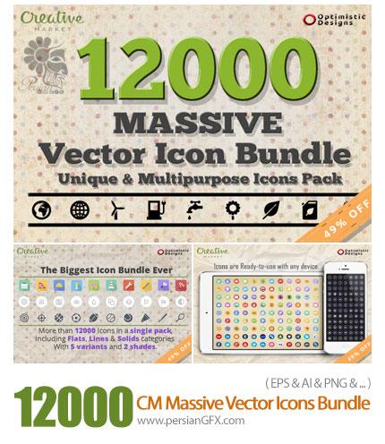 دانلود 12000 تصویر وکتور آیکون های متنوع - CM 12000 Massive Vector Icons Bundle