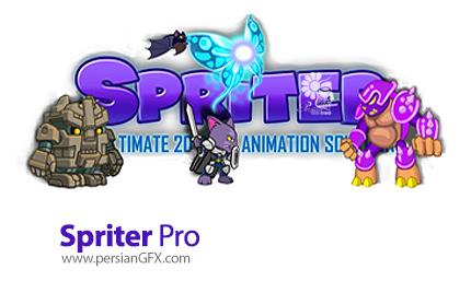 دانلود نرم افزار انیمیشن سازی - Spriter Pro v4.1