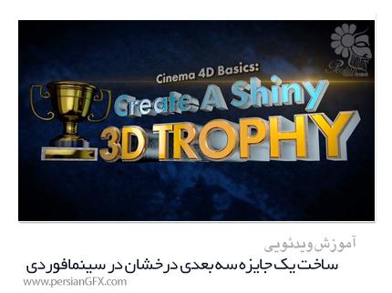 دانلود آموزش ساخت یک جایزه سه بعدی درخشان در سینمافوردی از Skillshare - Skillshare Cinema 4D Basics Create A Shiny 3D Trophy