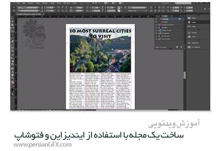دانلود آموزش ساخت یک مجله با استفاده از ایندیزاین و فتوشاپ از Skillshare - Skillshare Creating A Magazine Using InDesign And Photoshop