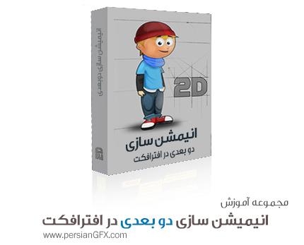 آموزش انیمیشن سازی دو بعدی به صورت حرفه ای در افتر افکت قدم به قدم به زبان فارسی