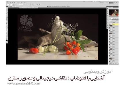 دانلود آموزش آشنایی با فتوشاپ : نقاشی دیجیتالی و تصویر سازی از SkillShare - SkillShare Introduction To Photoshop Digital Painting And Illustration
