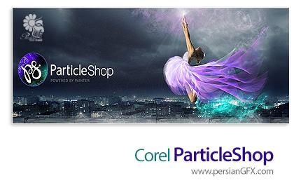 دانلود پلاگین افزودن افکت ذرات و نور در تصاویر - Corel ParticleShop v1.0.516