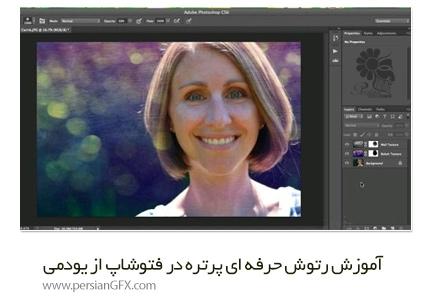 دانلود آموزش رتوش حرفه ای پرتره در فتوشاپ از یودمی - Udemy Portrait And Beauty Retouching With Adobe Photoshop