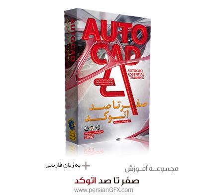 آموزش صفر تا صد اتوکد - 0-100 Autocad