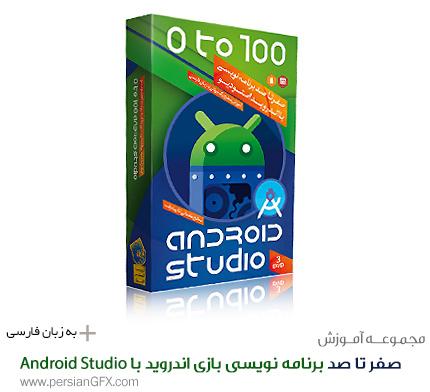آموزش صفر تا صد برنامه نویسی بازی اندروید با Android Studio