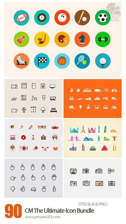 دانلود مجموعه تصاویر لایه باز و وکتور آیکون های متنوع - CM The Ultimate Icon Bundle