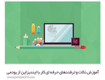 آموزش نکات و ترفندهای حرفه ای کار با ایندیزاین از یودمی - Udemy Adobe InDesign Tips And Tricks