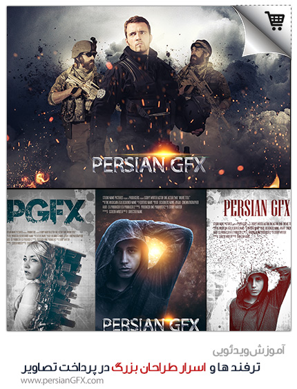 آموزش طراحی پوستر و کاورهای فیلم و موزیک در فتوشاپ به فارسی به صورت قدم به قدم