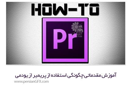 دانلود آموزش مقدماتی چگونگی استفاده از پریمیر از یودمی - Udemy How To Use Adobe Premiere Pro For Beginners