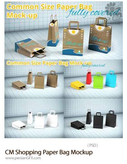 دانلود تصاویر لایه باز قالب پیش نمایش یا موکاپ کیف های کاغذی خرید - CM Shopping Paper Bag Mockup