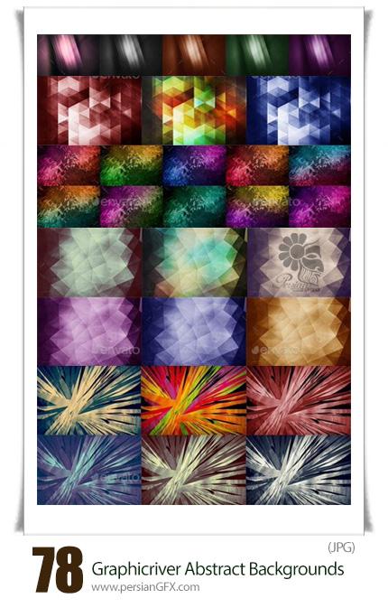 دانلود مجموعه تصاویر با کیفیت پس زمینه های انتزاعی رنگارنگ از گرافیک ریور - Graphicriver 78 Abstract Backgrounds Bundle