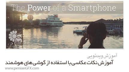 دانلود آموزش نکات عکاسی شگفت انگیز با استفاده از گوشی های هوشمند از SkillShare - SkillShare Produce Amazing Photos Using Your SmartPhone