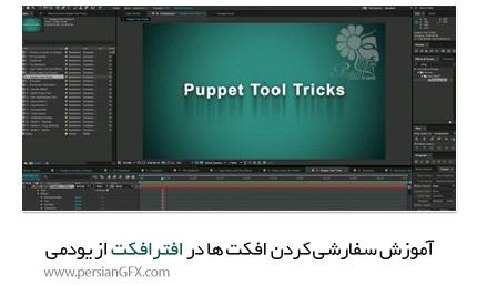 دانلود آموزش سفارشی کردن افکت ها در افترافکت از یودمی - Udemy The Custom Effects Workshop