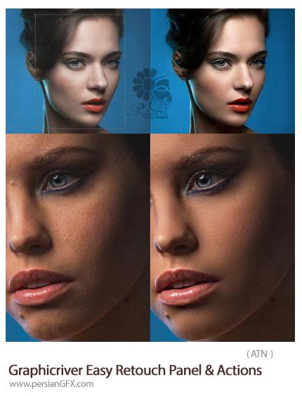 دانلود اکشن فتوشاپ رتوش آسان تصاویر از گرافیک ریور - Graphicriver Easy Retouch Panel And Actions