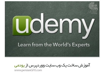 دانلود آموزش ساخت یک وب سایت ووردپرس از یودمی - Udemy How To Create A Wordpress Website